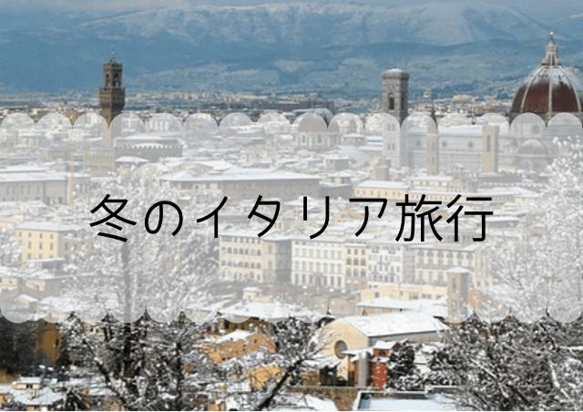 冬のイタリア旅行