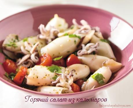 горячий салат из кальмаров от italyanskayakuhnya.com