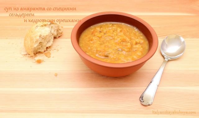 Суп и амаранта со специями, сельдереем и кедровыми орешками