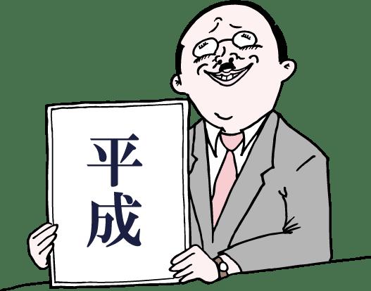 平成おじさんのイラスト