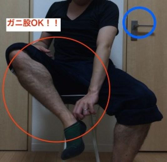 靴下 ガニ股