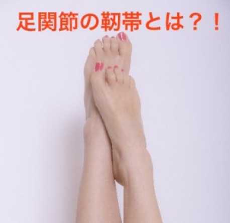 足関節 靱帯