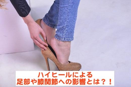 ハイヒール 足部 膝関節