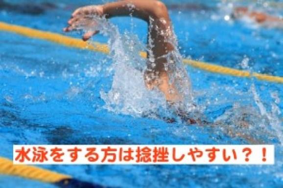 水泳 捻挫