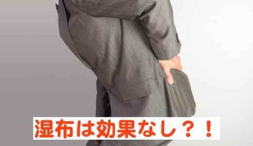 腰痛などで貼る湿布は効果なし?! 温湿布や冷湿布はどっちがいい?!