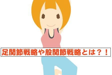 足関節戦略や股関節戦略の筋活動や効果的なトレーニングとは? 高齢者で重要なバランス制御をご紹介!