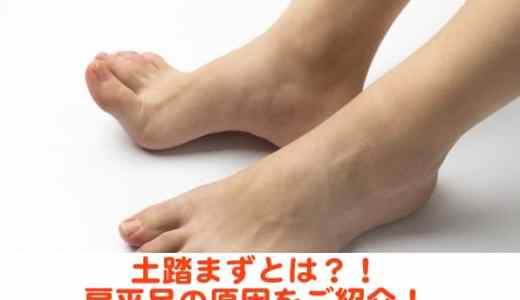 土踏まずってどこ?!扁平足の原因を解説!足のアーチが超重要!!