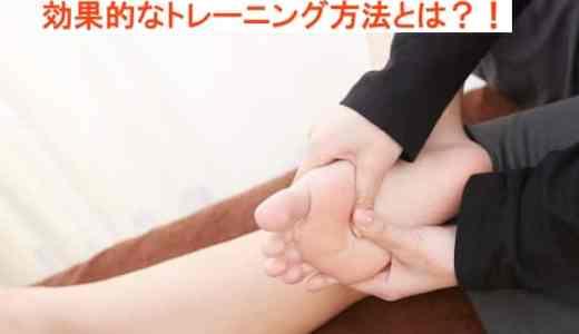 外反母趾の予防は母趾外転筋のトレーニングが超重要!一人で簡単にできる効果的なエクササイズをご紹介!