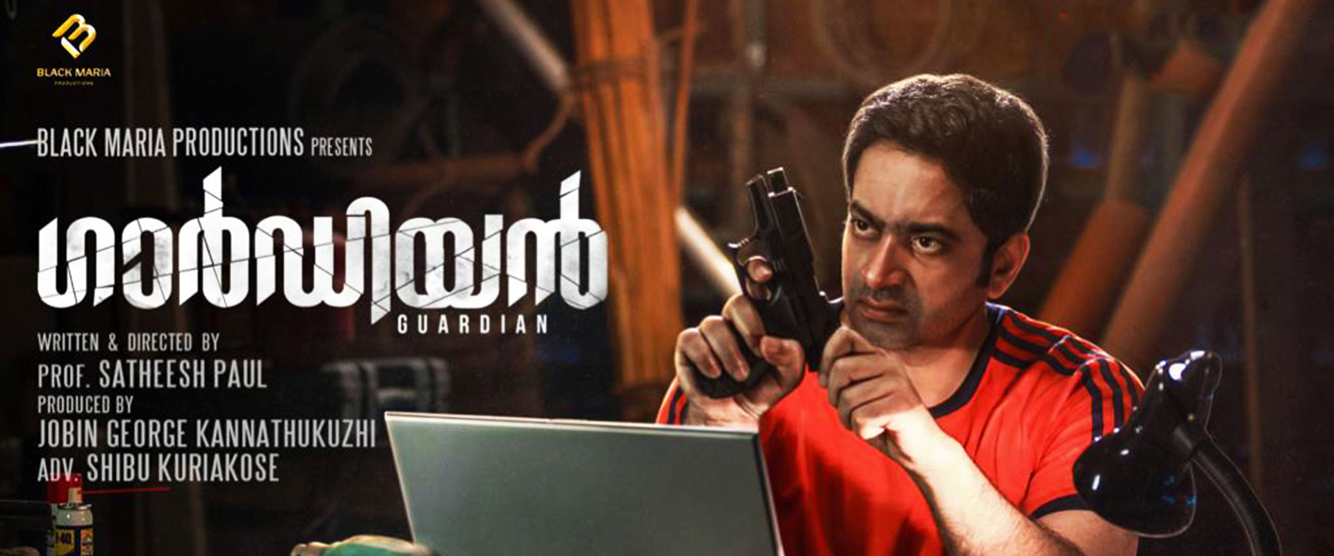 Guardian (2021 Film) - Malayalam Movie Directed By Prof ...