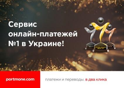 Portmone.com – лучший сервис онлайн-платежей Украины