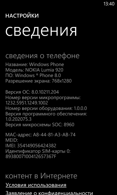 nokia_lumia_920_screenshots_17