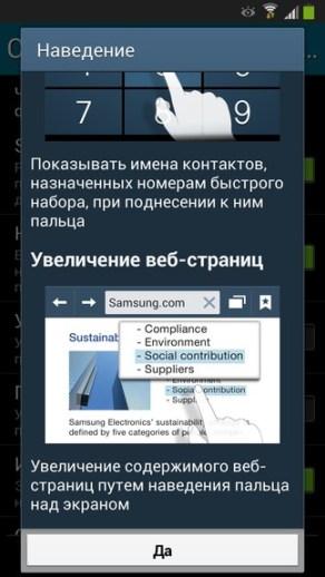 Samsung TouchWiz 037