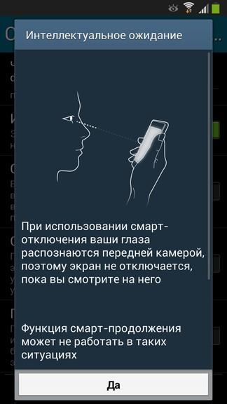 Samsung TouchWiz 043