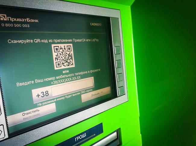 «ПриватБанк» реализовал снятие наличных в банкоматах по QR-коду