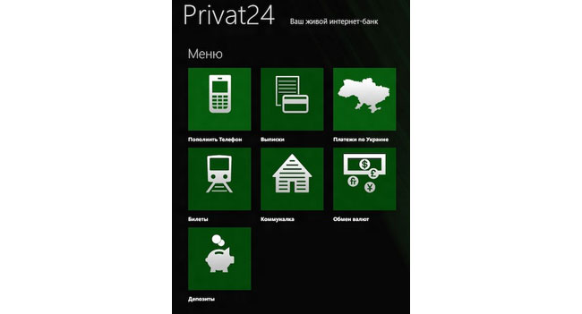 «ПриватБанк» выпустил приложение Privat24 для платформы Windows Phone 8