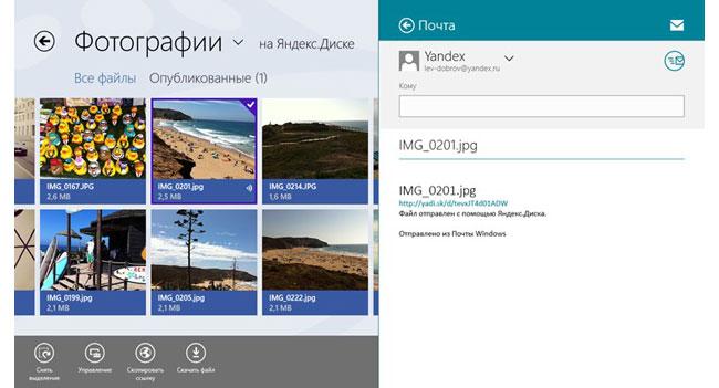 Стало доступно приложение «Яндекс.Диск» для Windows 8