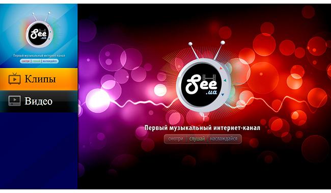 see_ua_smart_tv