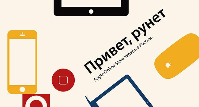 01-Apple-Store-Russia