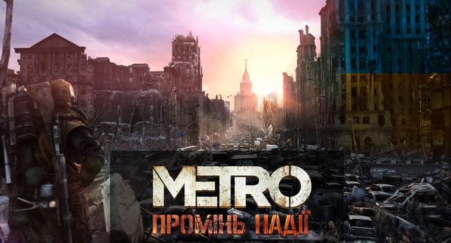 Персонажи Metro: Last Light заговорят по-украински - ITC.ua