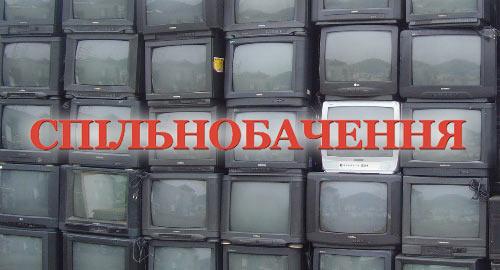 05-Spilno-TV