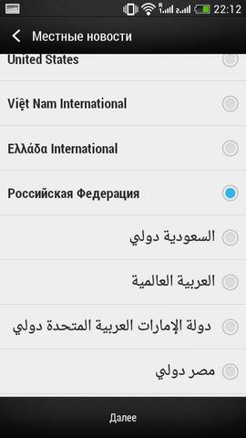 HTC_Desire_600_dual_SIM_s07 (5)