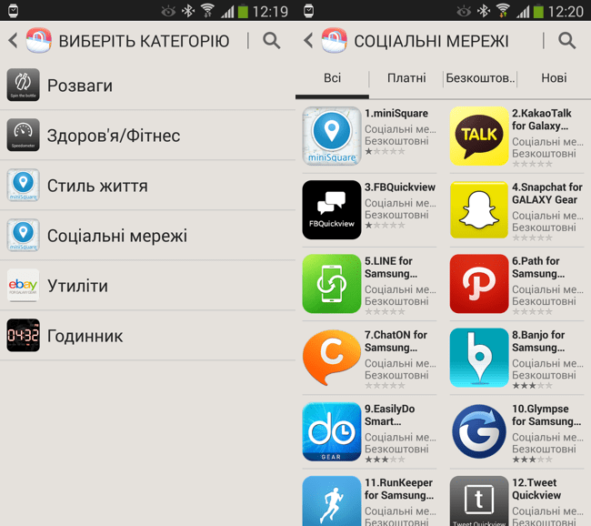 Screenshot_2013-10-15-12-20-48