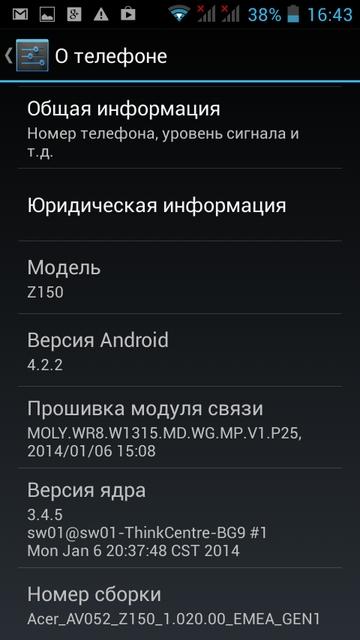 Acer Liquid Z5 Screenshots 24