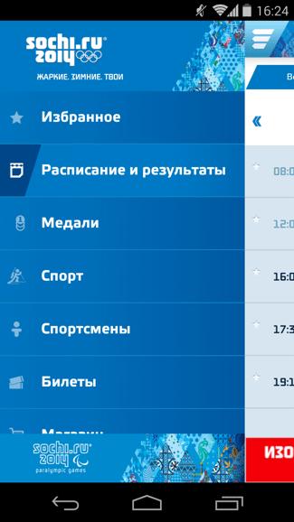 Screenshot_2014-02-06-16-24-16