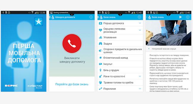 «Перша мобільна допомога» - информационное приложение для оказания первой помощи