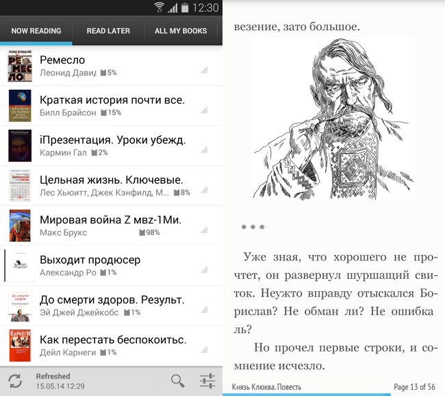 Screenshot_2014-05-13-19-34-51
