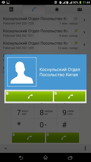 Смартфон подсказывает, с какой SIM лучше всего звонить абоненту, определяя это по тому, какую SIM использовали перед этим или на какую из SIM поступил входящий звонок