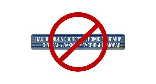 Гостелерадио против лицензирования интернет-изданий и хочет ликвидировать Нацкомиссию защиты морали