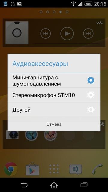 Sony Xperia Z2 Screenshots 59