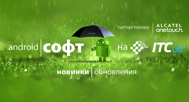 Android-софт: новинки и обновления. Декабрь 2014