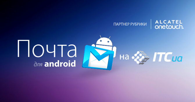 android-почта-header