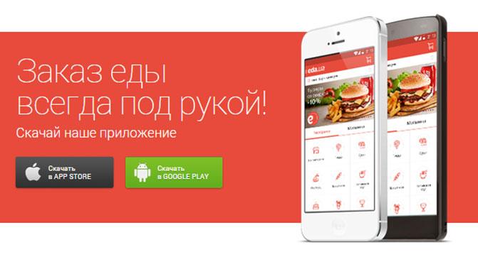 Сервис доставки еды eda.ua запустил собственное мобильное приложение