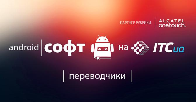android-translators (1)