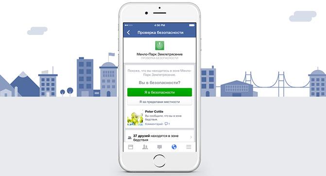 Facebook внедрила функцию Safety Check для уведомления друзей о своем благополучии в случае стихийного бедствия