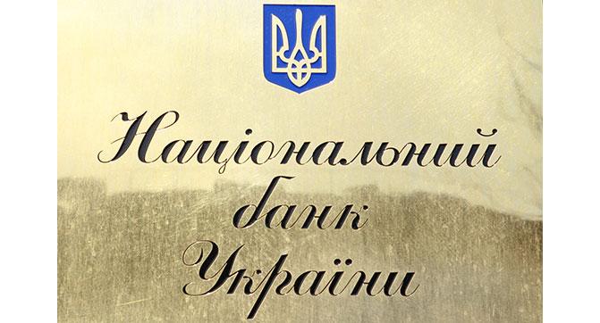 НБУ: Bitcoin нельзя использовать на территории Украины как средство платежа
