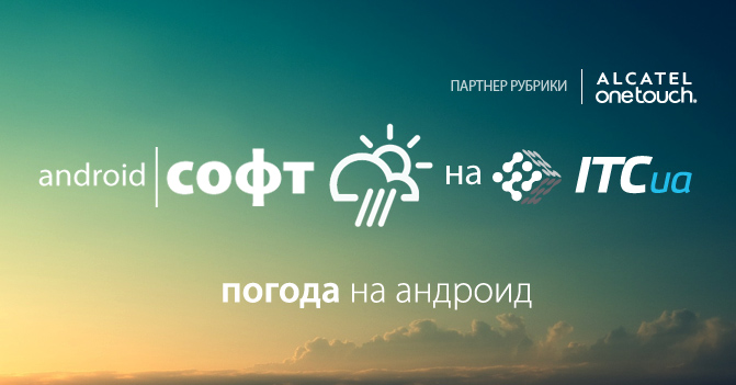 android-weather