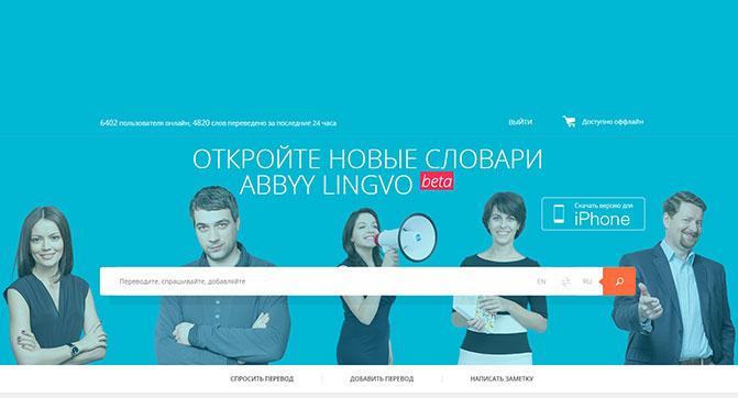 Abbyy трансформирует свой знаменитый продукт Lingvo в социальную сеть LingvoLive
