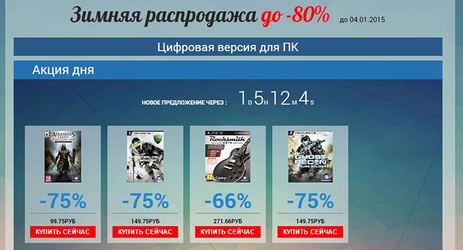 В Uplay стартовала зимняя распродажа игр