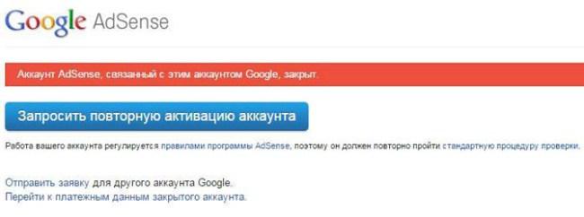 Обновлено! Google заблокировала аккаунты AdSense в Крыму и заморозила невыплаченные средства