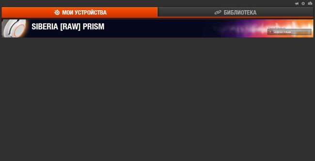 steel_siberia_raw_prism_5