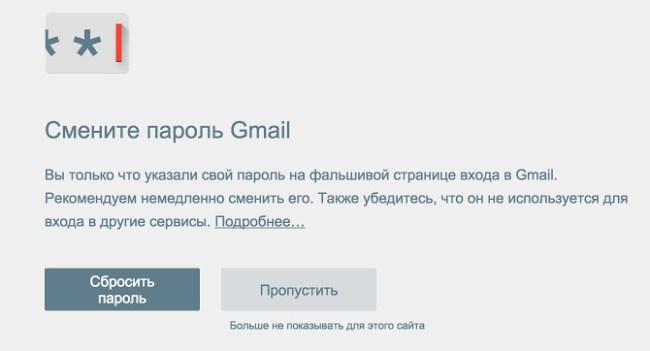 Расширение для Chrome не позволяет вводить пароль от учётной записи Google на сторонних сайтах