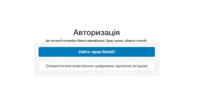 Во Львове запустили систему онлайн-верификации горожанина BankID для доступа к государственным услугам
