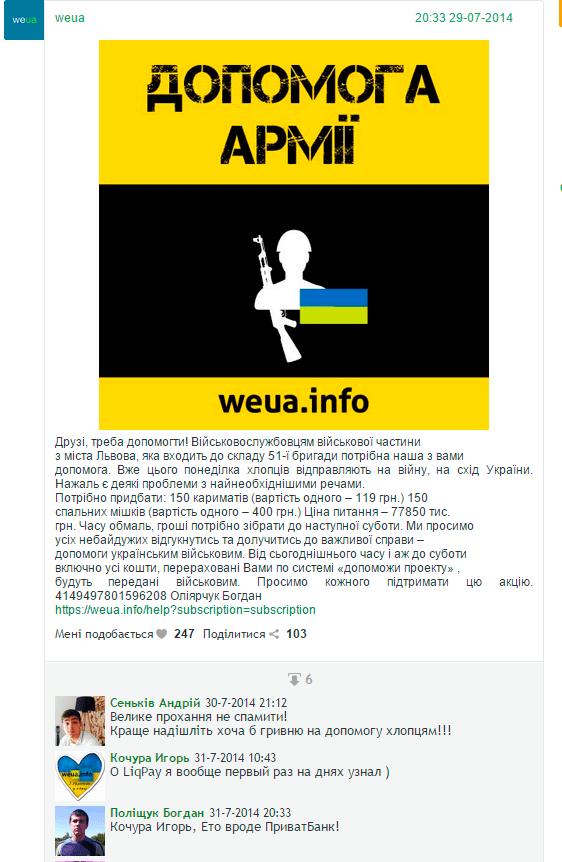 Вокруг патриотической соцсети WEUA.info разгорелся скандал