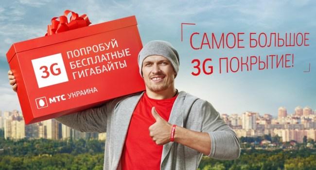 Гигабайты 3G в подарок