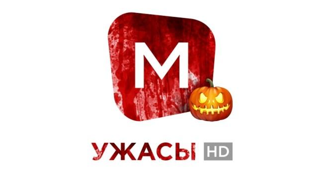 Megogo Halloween