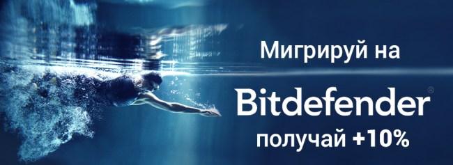 bit_migriruj